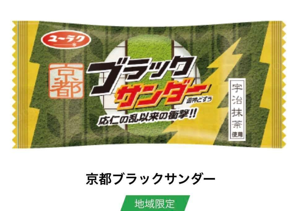 แบล็คซันด้า (Black Thunder) ขนมญี่ปุ่น ลองครบ 11 รสนี่ให้ชมกันเลย!