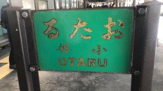 Otaru_180929_0026