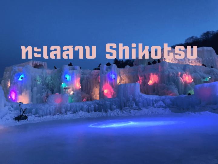 Shokotsu_181005_0018