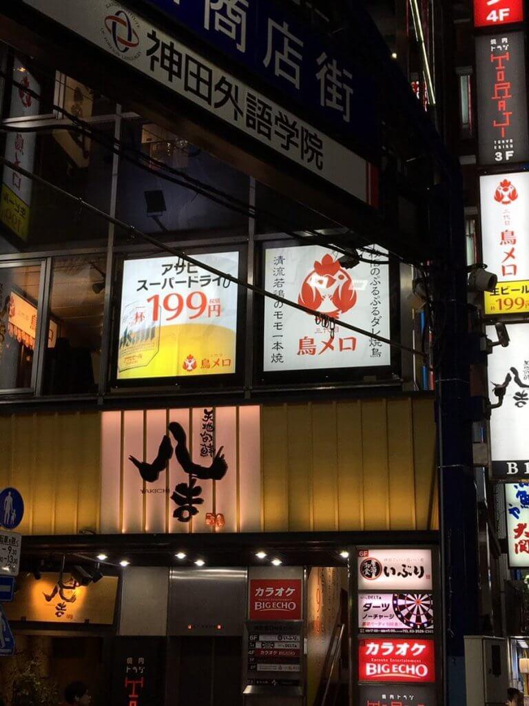 ทริปโตเกียว 5 วัน 3 คืน Part 2 : Day2-5 ตะลอนโตเกียวกับแฟน @Kanda, Nihonbashi
