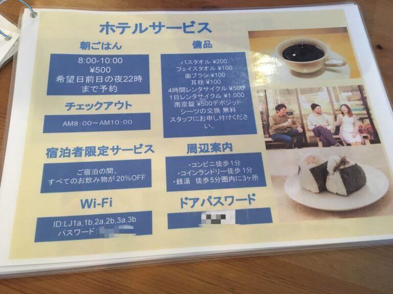 โรงแรม Little Japan @Asakusabashi