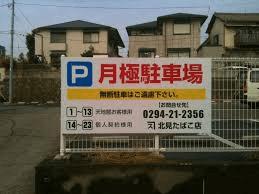 การใช้ที่จอดรถในญี่ปุ่น
