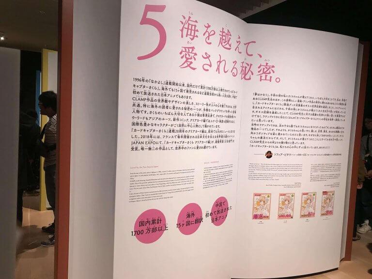 [Card Captor Sakura Exhibition] นิทรรศการที่จะทำให้เหล่าสาวกไพ่ทาโร่กลับไปเป็นเด็กป.4 อีกครั้ง