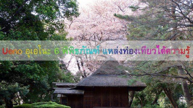 東京国立博物館 庭園と茶室