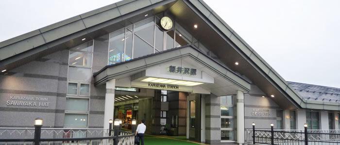 สถานีคารุอิซาวะ