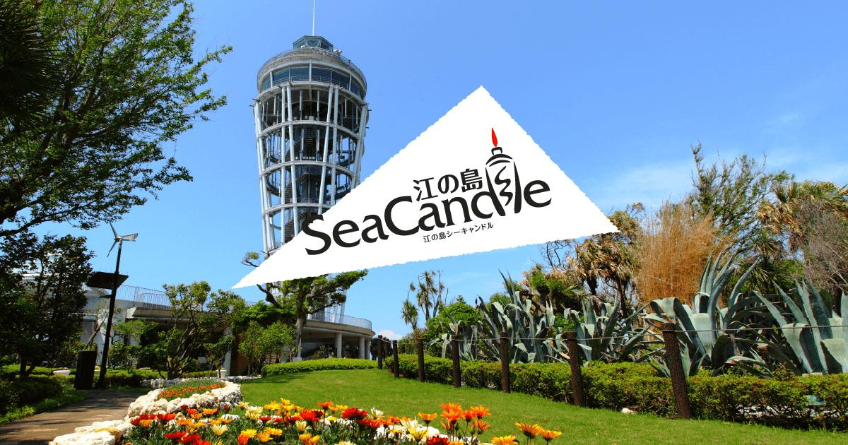 CR:http://enoshima-seacandle.com/seacan_favicon_OGP_img.png