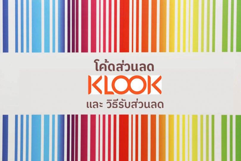 klook-discount-article