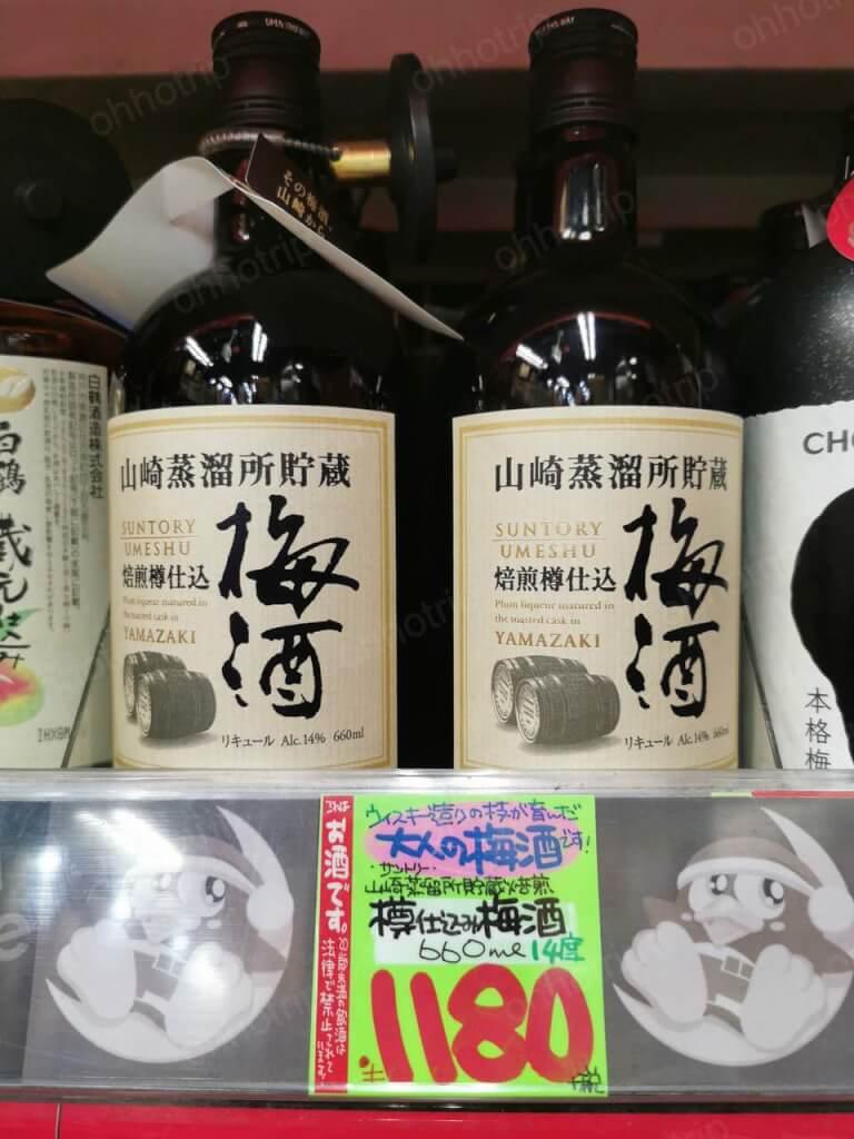 แนะนำเหล้าบ๊วยซื้อที่ญี่ปุ่น 5 อันดับ – แฟนเหล้าบ๊วยต้องลิ้มรสสักครั้ง!