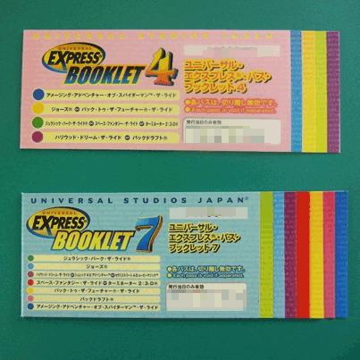 """ไกด์บัตร Express Pass ของ """"USJ"""" ฉบับสมบูรณ์ ปี 2020! สรุปกลยุทธ์การสนุกกับเครื่องเล่นของ Universal Studios Japan อย่างเต็มประสิทธิภาพ"""