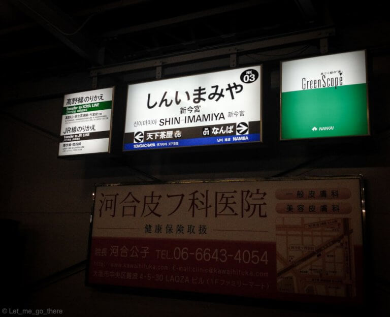From Osaka to Takamatsu ตอนเที่ยวโอคายาม่า นั่งรถไฟหลงไปทาคามัตสึ เดินเล่นยามดึกที่โดทงโบริ