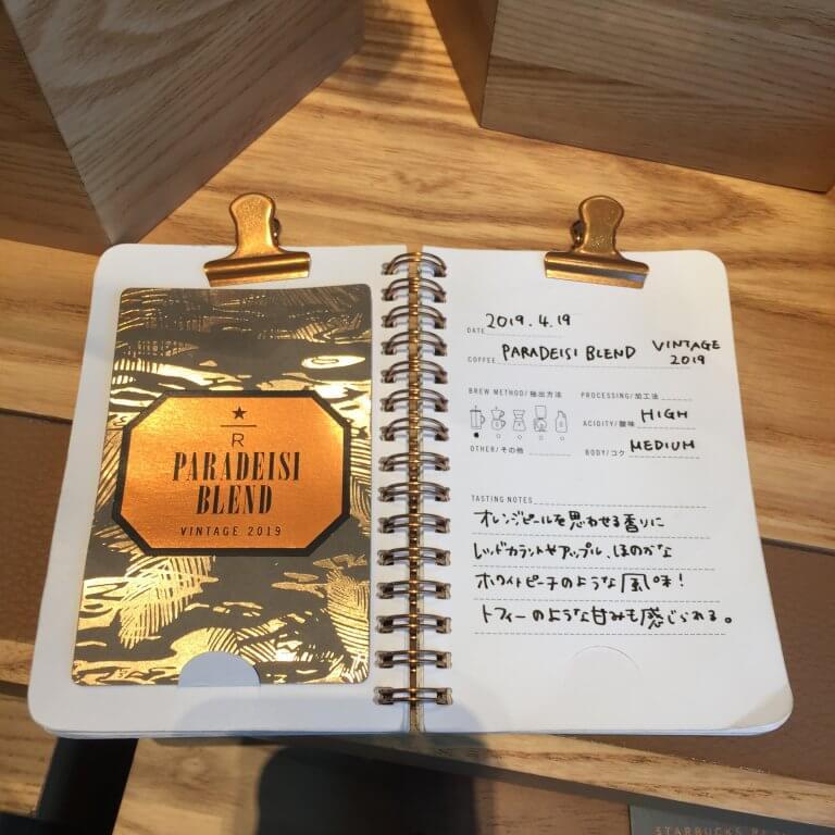 ค้นหาที่มาของศิลปะบน Starbucks Reserve coffee cards