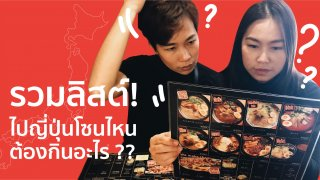 OhhoTrip_Food Map_Cover-01