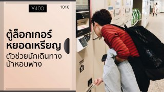 OhhoTrip_Locker_Cover-01