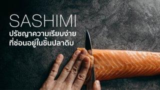 OhhoTrip_Sashimi_Cover