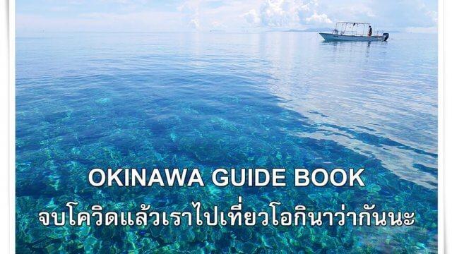 1. Cover Okinawa