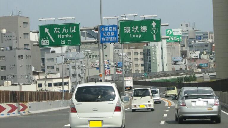 ข้อระวังในการขับรถที่ญี่ปุ่น