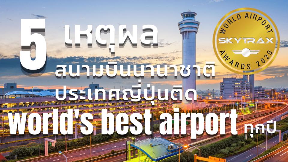 world airport (1)