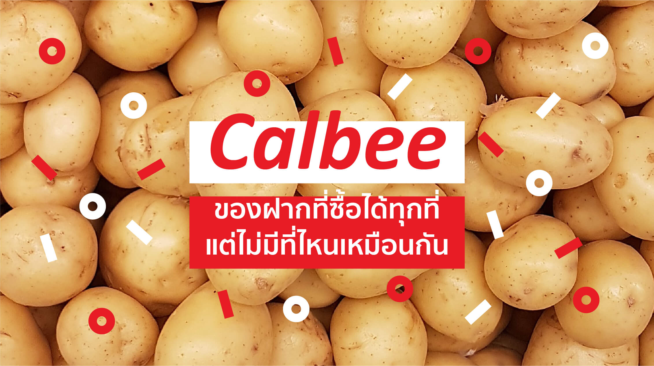 OhhoTrip_Calbee_Cover-01