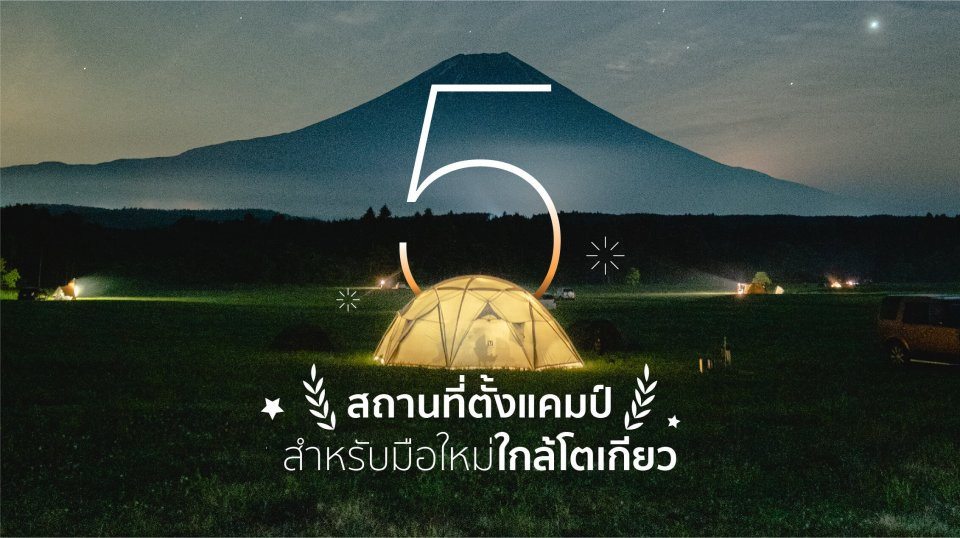 OhhoTrip_Campsite_Cover-01