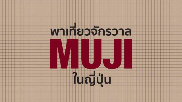 OhhoTrip_MUJI_Cover-01