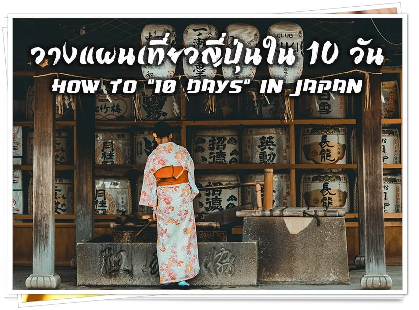 Cover How to 10 days in JP