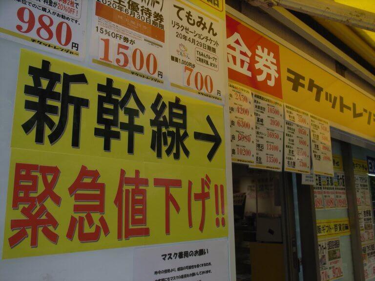 ทางเลือก…เที่ยวญี่ปุ่นให้ประหยัดที่สุด