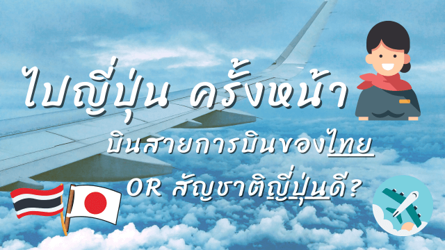 thai or japan
