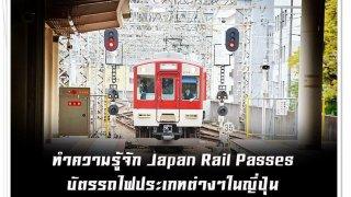 Cover_Rail Passes