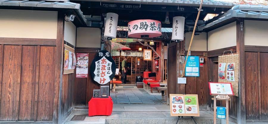 จัดเต็มดาวล้านดวงกับสตูอิโอโอยรันในเกียวโต