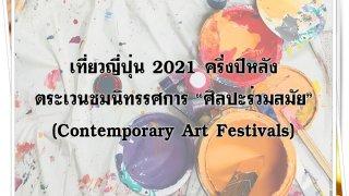 Arts Cover1