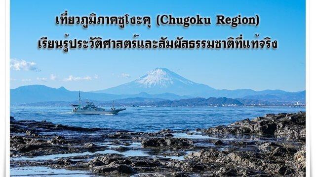 Cover_Chugoku REGIONS-467efbd5