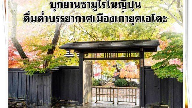 Cover_Samurai Districts-6f0119e7