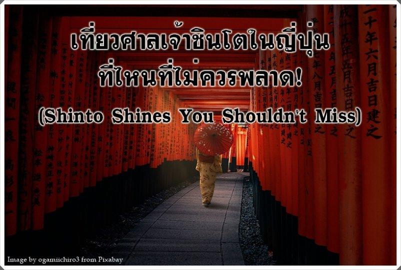 Shinto Shrine You Shouldnt Miss-3b101b65
