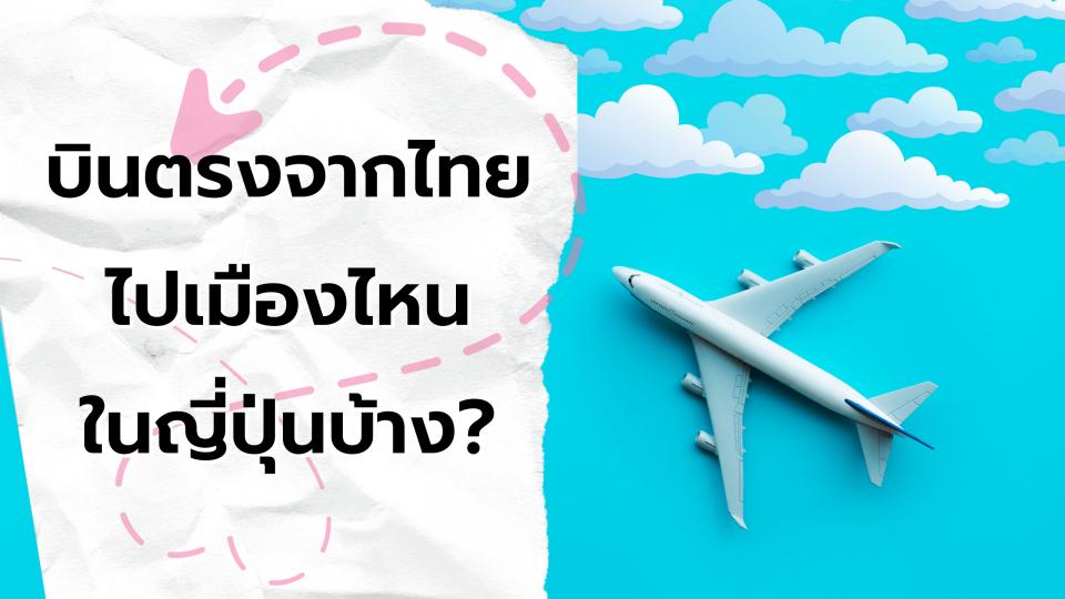 บินตรงจากไทย ไปเมืองไหนในญี่ปุ่นบ้าง-dc8e938a