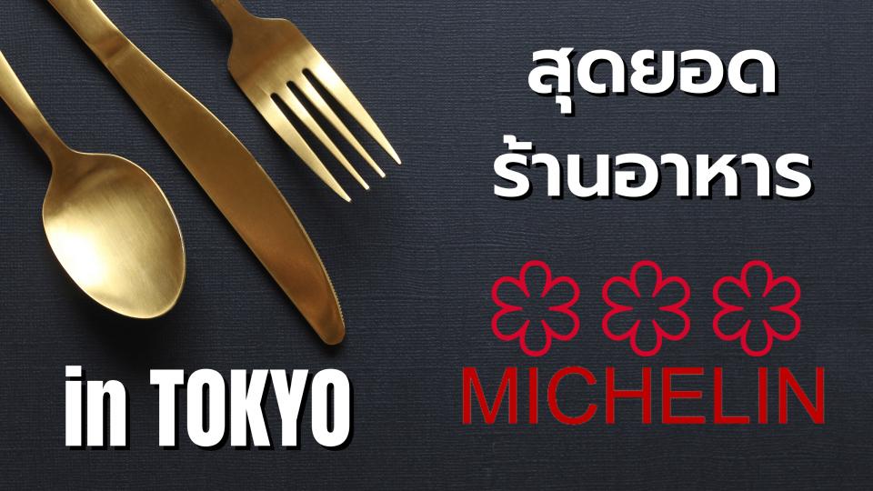 tokyo restaurant-4387983b